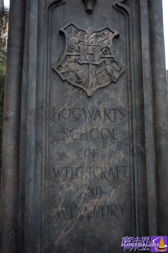 ホグワーツ校門の柱には秘密が!