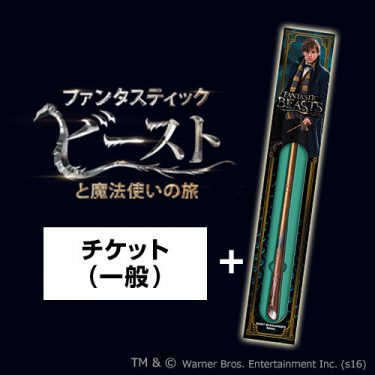 <続報あり♪>ファンタスティックビースト ニュート・スキャマンダーの魔法の杖を一早く手に入れよう♪ノーブルコレクションが映画前売り券にセット(セブンイレブン)