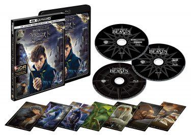 映画ファンタビのブルーレイ[Blu-ray]&DVD 4K ULTRA HD,3D,2D 2017年4月19日 発売!自宅でもファンタスティックビーストと魔法使いの旅を体験できるのじゃ!
