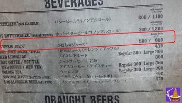 小さなニュース♪三本の箒にプラカップ入り『かぼちゃジュース ¥500円』登場♪USJハリポタ