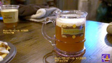 冬季限定のホット・バタービールが登場しました♪ ~2015/1/6(USJハリポタ)