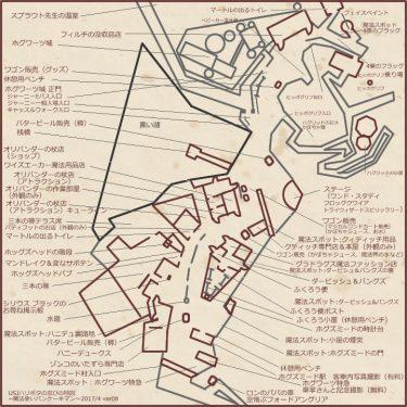 ユニバーサルスタジオジャパン ハリポタエリアの忍びの地図 ~魔法使いパンケーキマン~ ver07
