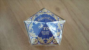 カエルチョコレートはハニーデュークス(ハリポタエリアUSJ)やビバリーヒルズギフト、スタジオストアで買エル!魔法使いの偉人カードは12種類に!?