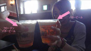 USJ魔法界のバタービール(Butterbeer)は2種類カップ3種類♪かぼちゃジュース(PumpkinJuice)もオススメ♪ハリーポッターエリア