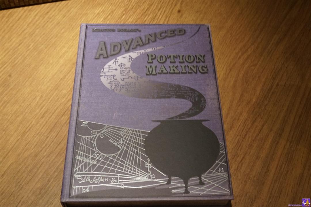 魔法薬学の教科書ノート(minalima)