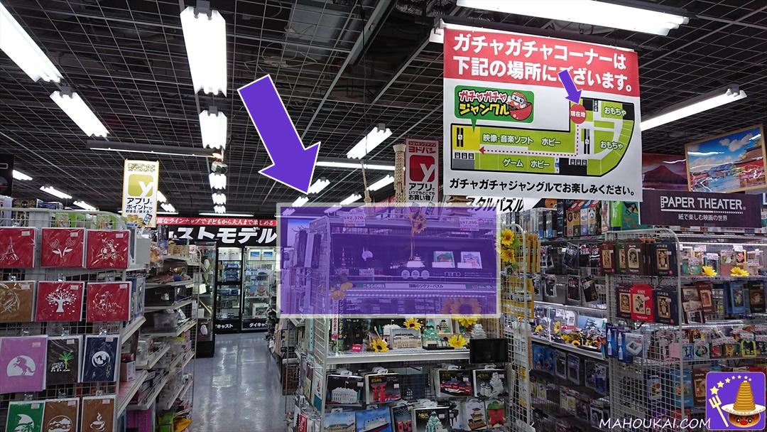 ヨドバシカメラ梅田(Yodobashi-Umeda)ハリポタ&ファンタビ グッズ 場所