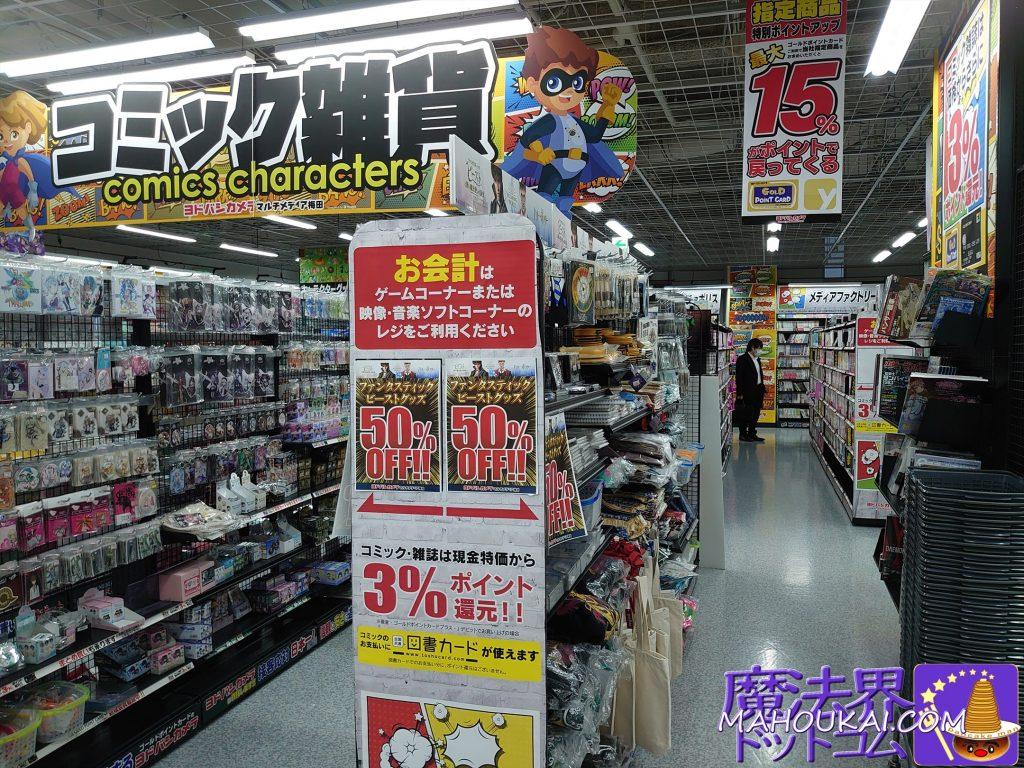 ヨドバシカメラ梅田5Fのハリーポッター&ファンタスティックビーストのグッズが全品50%割引の大大セール中です!