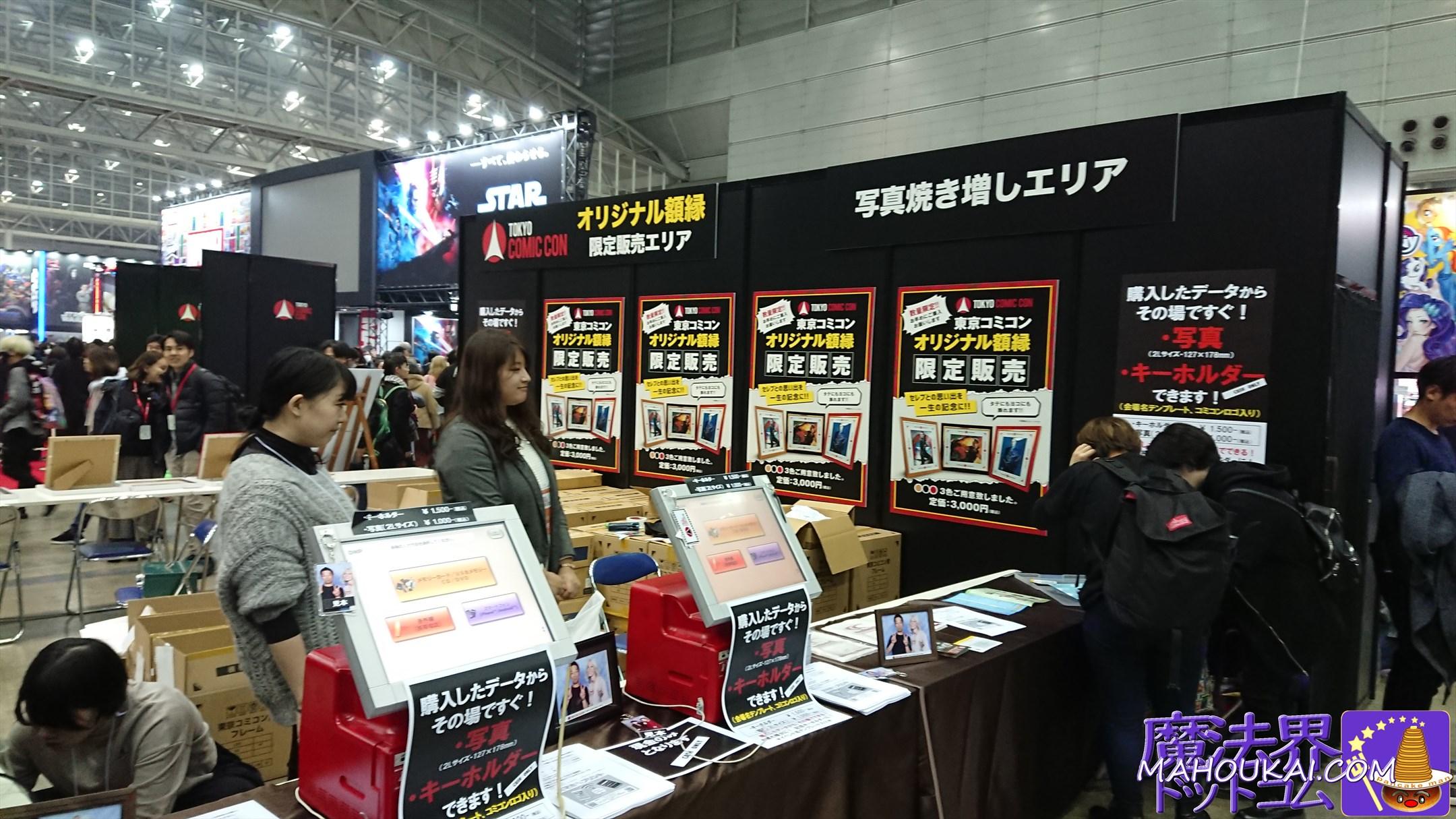 写真焼き増しサービス(東京コミコン2019)