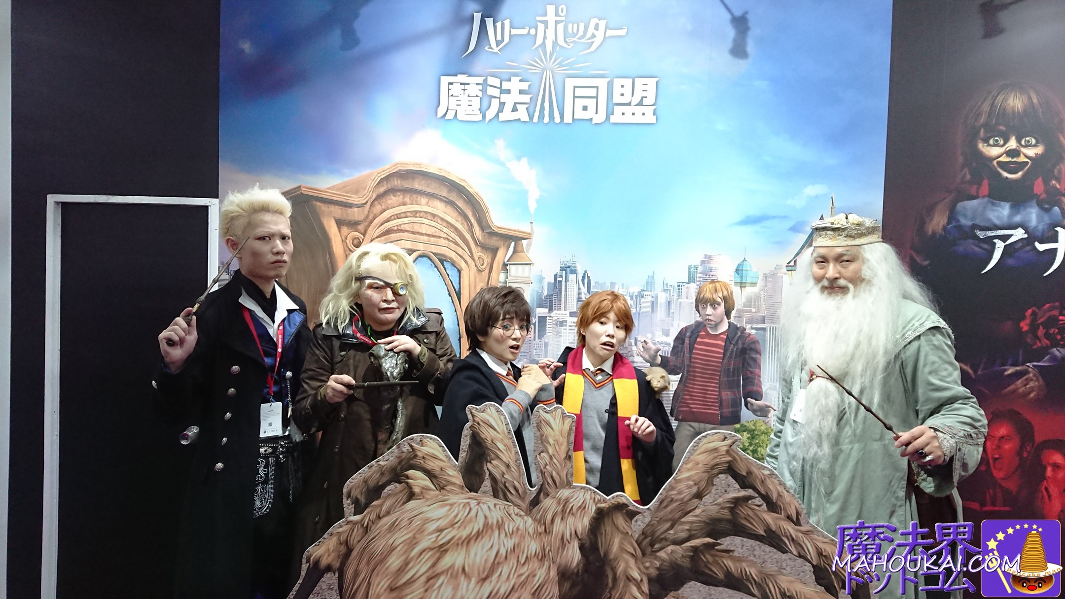 ハリーポッター魔法同盟の写真撮影スポット(東京コミコン2019)