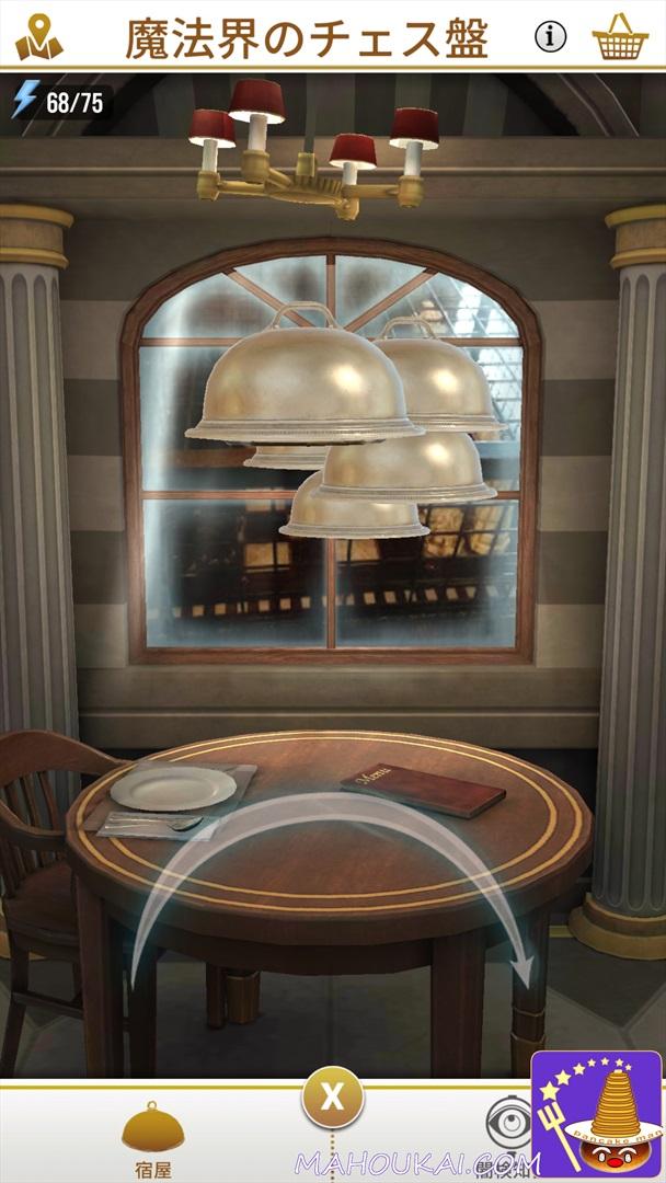 宿屋:魔法界のチェス盤Harry Potter Wizards Unite(ハリーポッター魔法同盟)USJ
