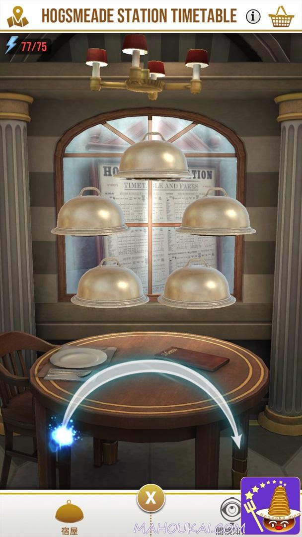 宿屋:ホグズミード駅Harry Potter Wizards Unite(ハリーポッター魔法同盟)USJ