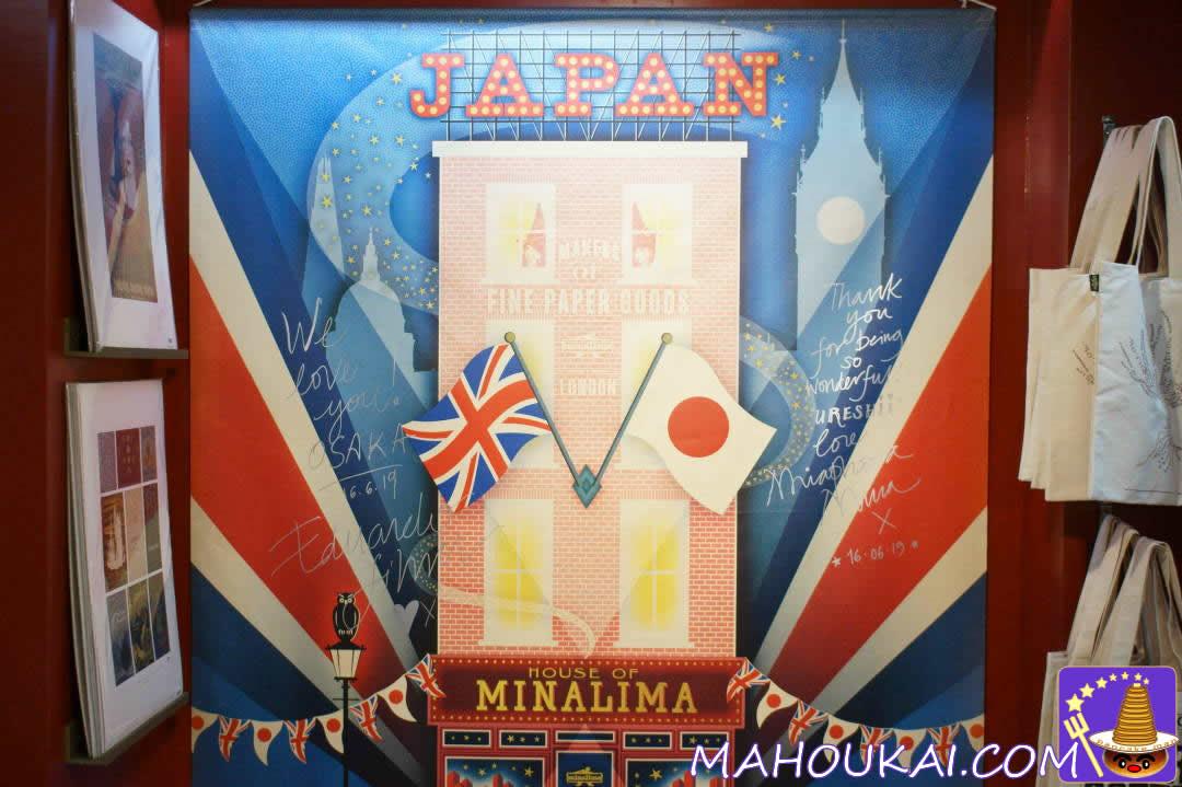 ミナリマ トークショー詳細レポート House of MinaLima OSAKA(ミナリマ大阪)2019年6月14日