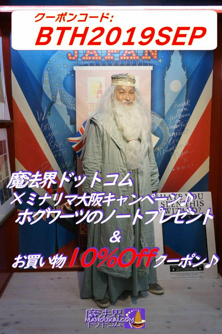 魔法界ドットコム×ミナリマ 10offキャンペーン