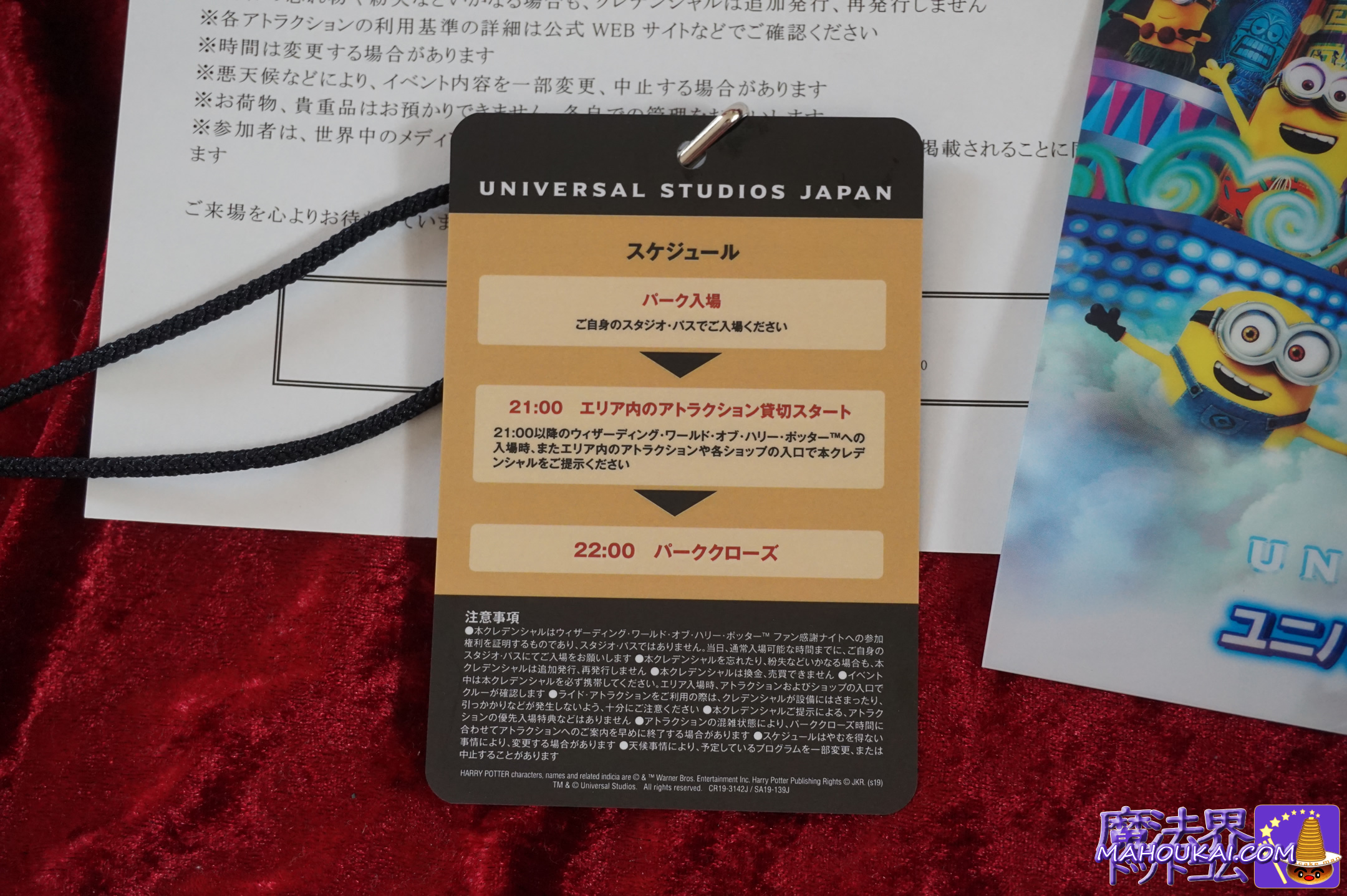 USJハリーポッター エリア ファン感謝ナイト2019年10月10日クレデンシャル