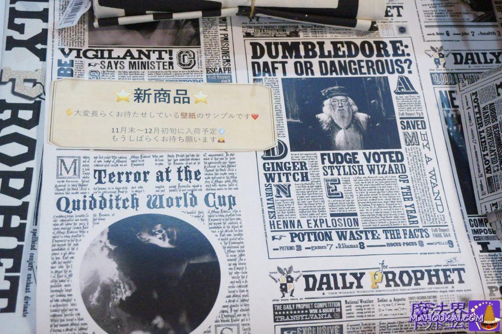 日刊預言者新聞の壁紙(ウォールペーパー)