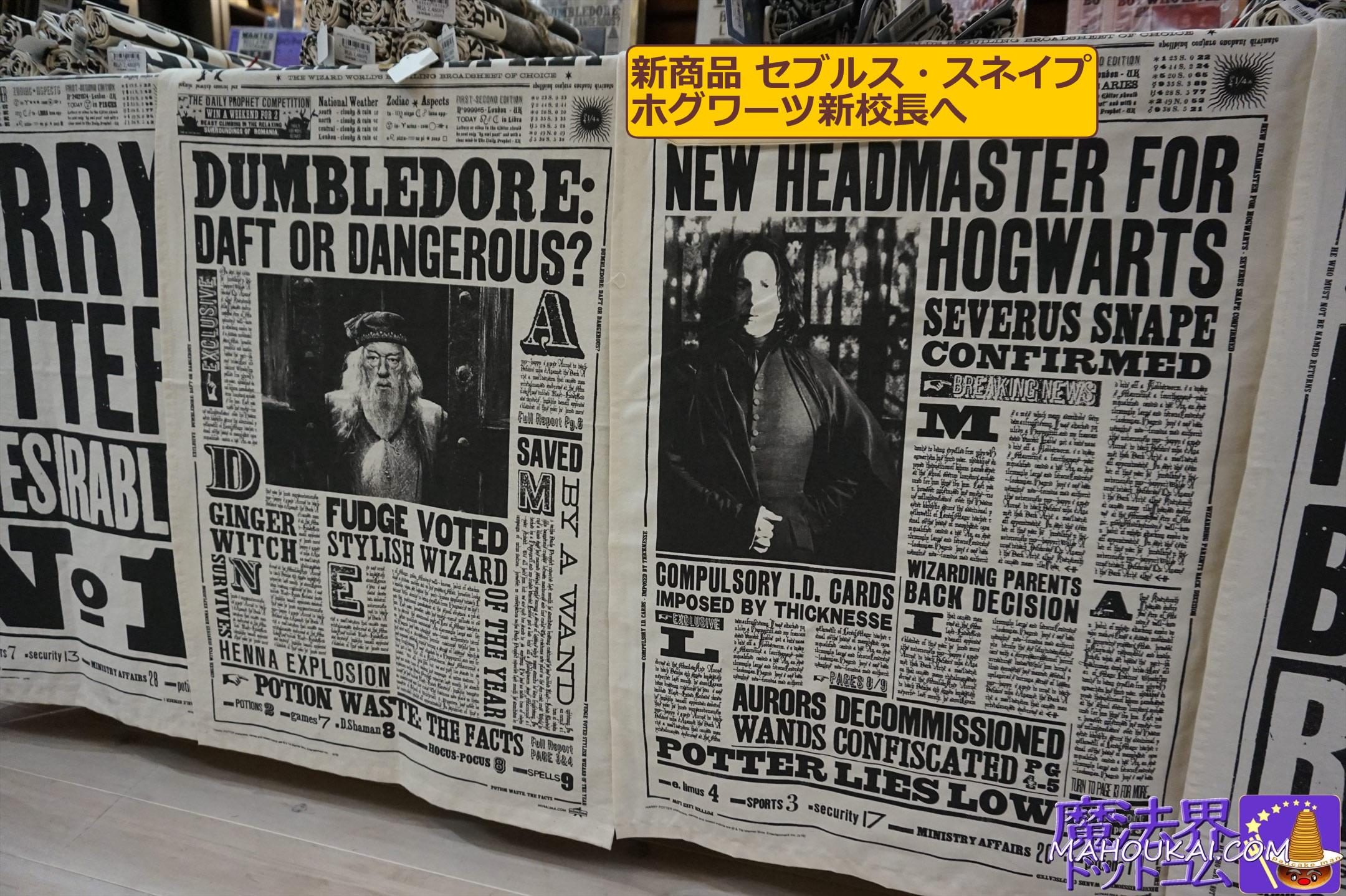 ティータオル:日刊預言者新聞 セブルス・スネイプがホグワーツ新校長へ ミナリマ大阪