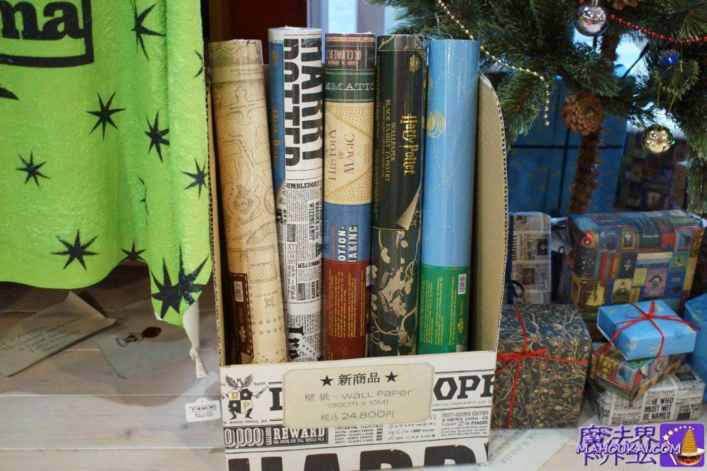 ハリーポッターの壁紙(ウォールペーパー)がミナリマ大阪