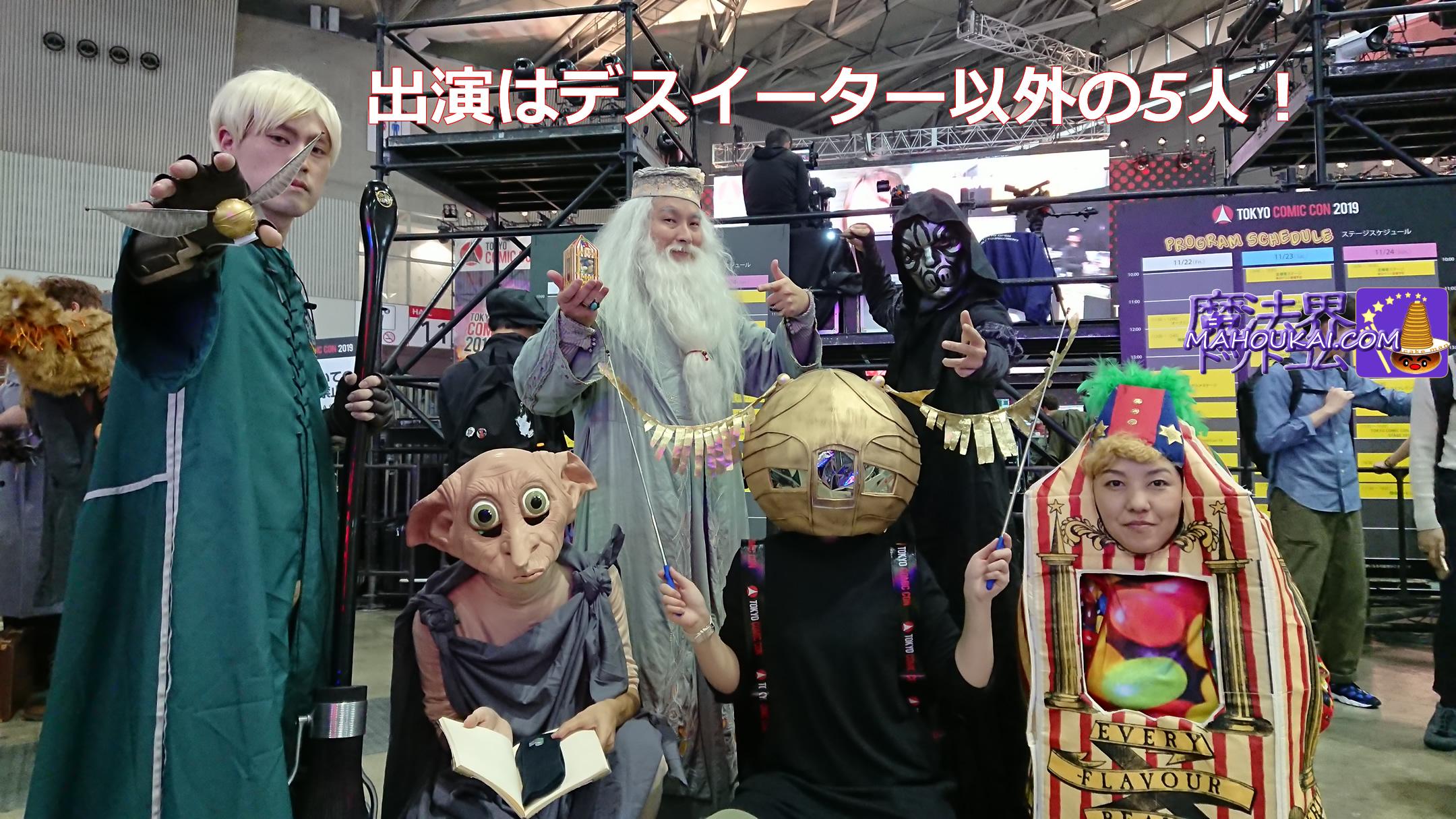 ロン祭り東京コミコン2019 ドビーの魔法チーム
