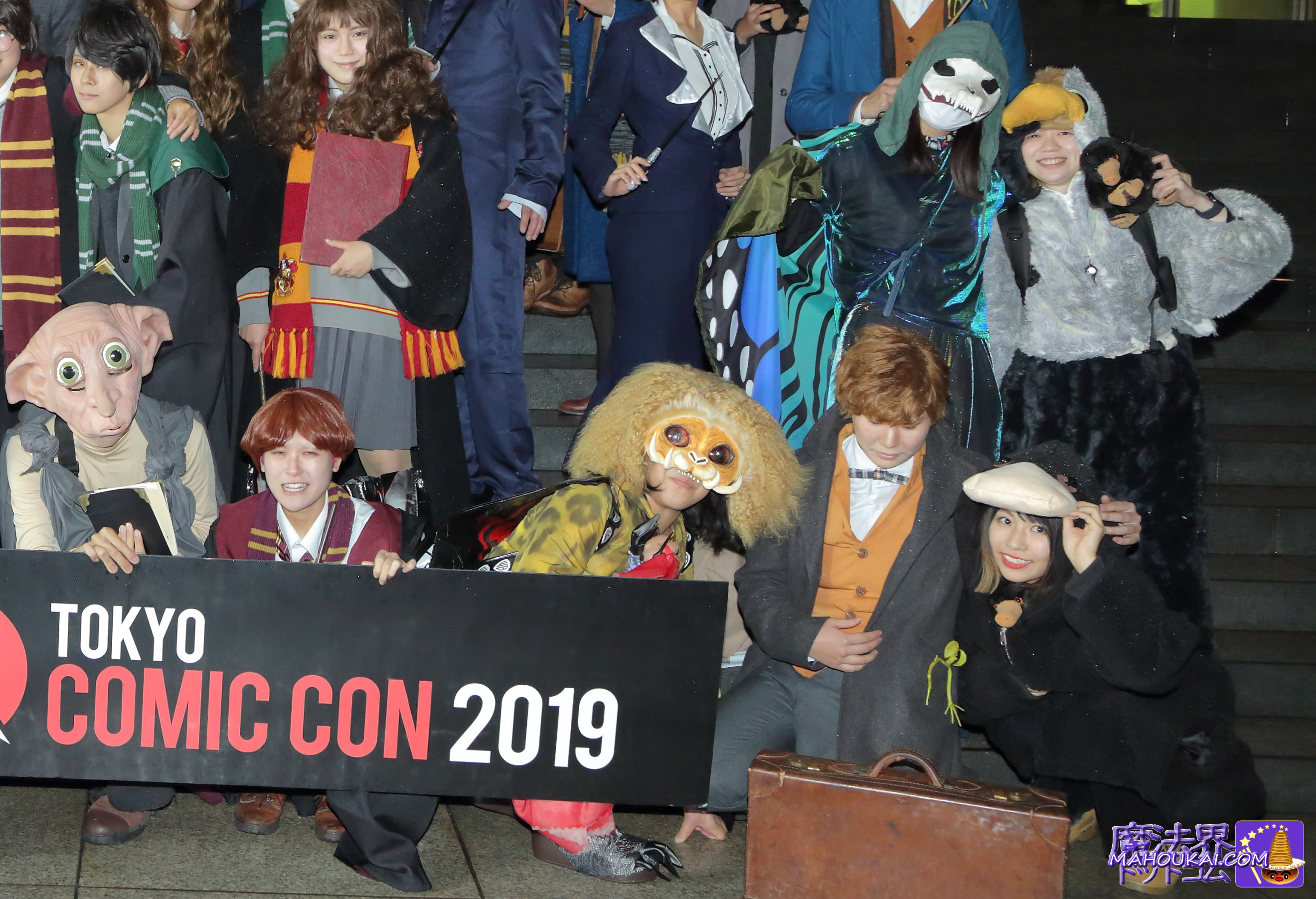 東京コミコン2019ハリーポッター&ファンタスティックビーストの集合写真(HarryPotter Fantastic beasts Tokyou Comic con 2019)