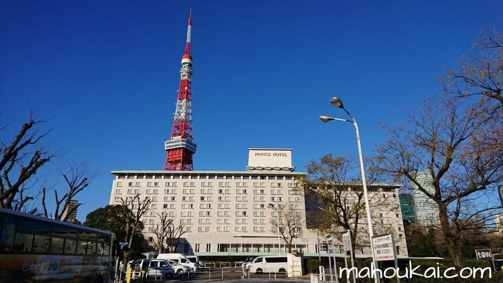 ハリコン22は東京プリンスホテル