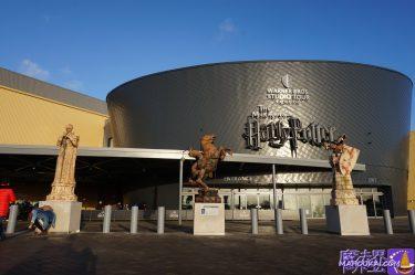 ワーナー・ブラザース・スタジオ・ツアー・ロンドン メーキング・オブ・ハリー・ポッター『WANER BORS. STUDIO TOUR LONDN THE MAKING OF Harry Potter』