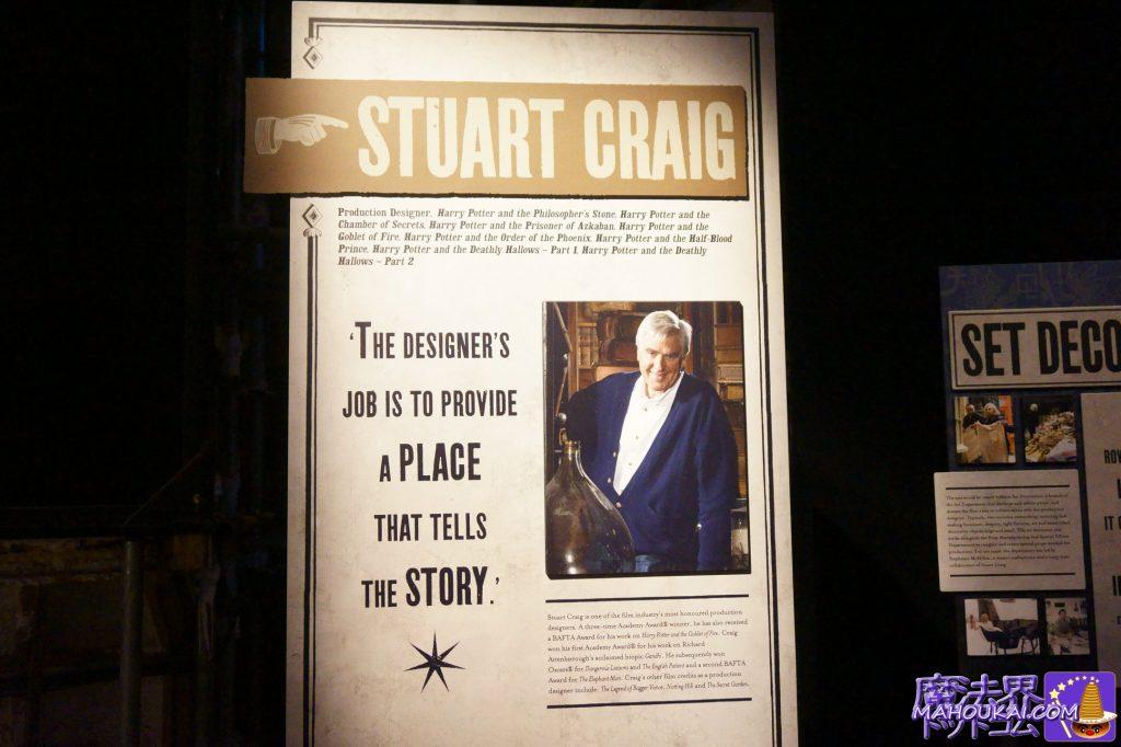 スチュアートクレイグ(STUART GRAIG)ワーナーブラザース ハリーポッタースタジオツアー(イギリス/ロンドン)