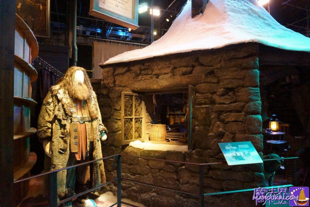 ハグリッドの小屋(HAGRID'S HUT)実物大のハグリッド ワーナーブラザース ハリーポッタースタジオツアー(イギリス/ロンドン)