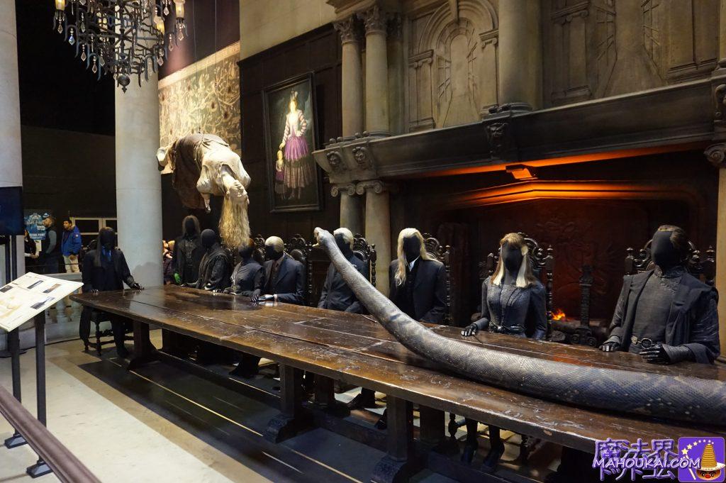 マルフォイの館 蛇ナギニとホグワーツ教授 ワーナーブラザース ハリーポッタースタジオツアー(イギリス/ロンドン)