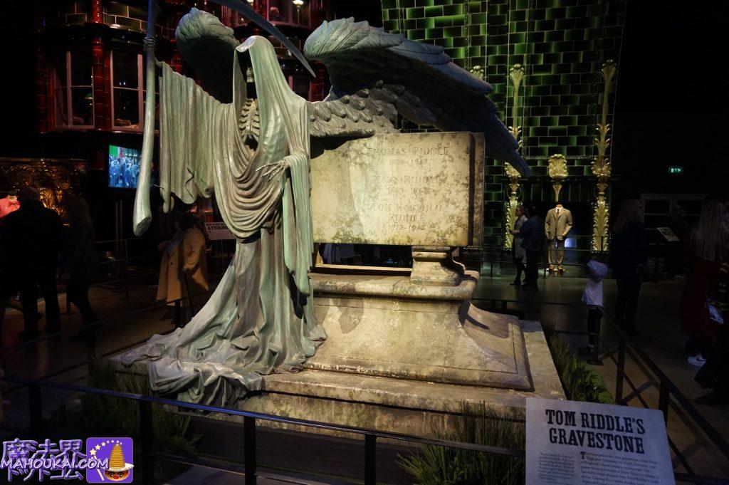 トム・マールヴォロ・リドルの父親のお墓 ワーナーブラザース ハリーポッタースタジオツアー(イギリス/ロンドン)