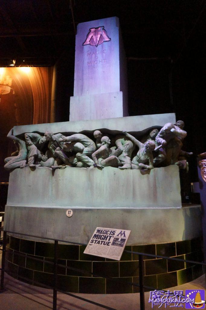 魔法省のエントランスにあるモニュメント闇の時代バージョン ワーナーブラザース ハリーポッタースタジオツアー(イギリス/ロンドン)