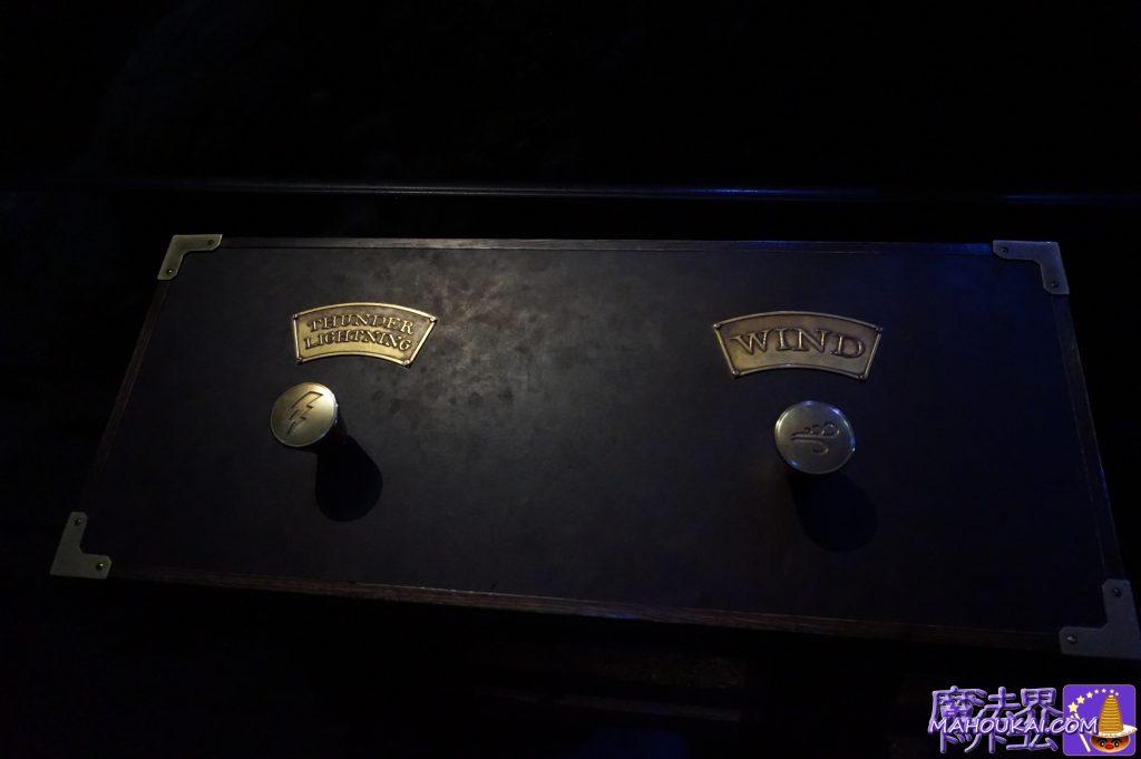 『THUNDER LIGHTING(雷鳴)』と『WIND(嵐)』の2つのスイッチ ワーナーブラザース ハリーポッタースタジオツアー(イギリス/ロンドン)
