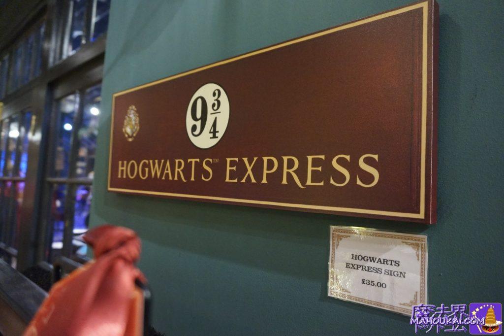 ホグワーツエクスプレス看板Hogwarts Express sign ワーナーブラザース ハリーポッタースタジオツアー(英国/ロンドン)