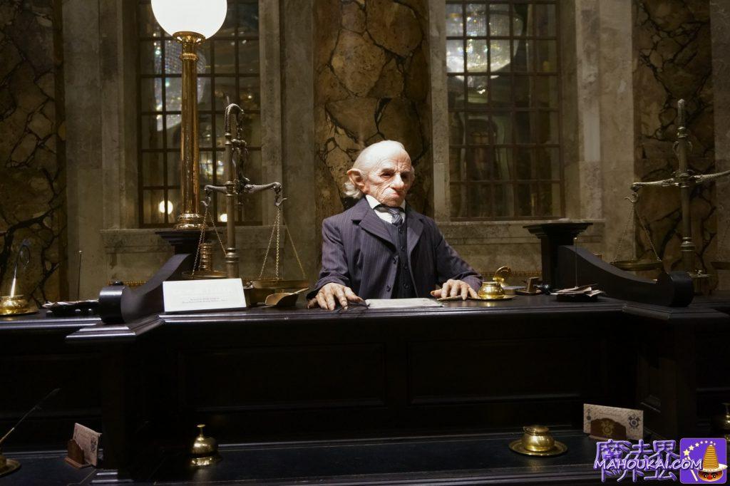 グリンゴッツ銀行(Gringotts Wizarding Bank)ゴブリン ワーナーブラザーススタジオツアー メイキング・オブ・ハリーポッター(イギリス/ロンドン)