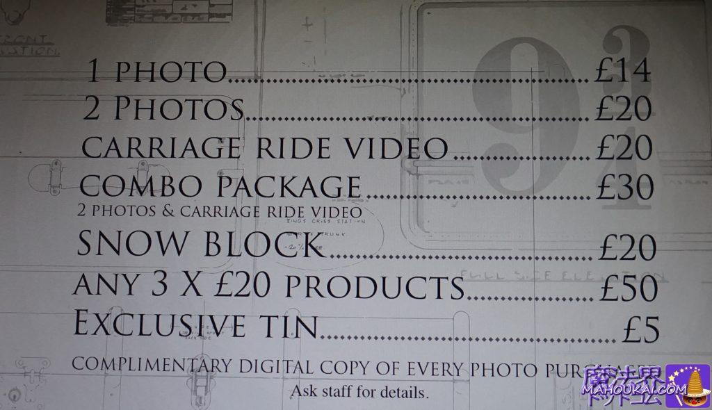 価格:写真1枚 14£、写真2枚 20£、動画 20£ 写真2枚と動画セット 30£など ワーナーブラザース ハリーポッタースタジオツアー(英国/ロンドン)