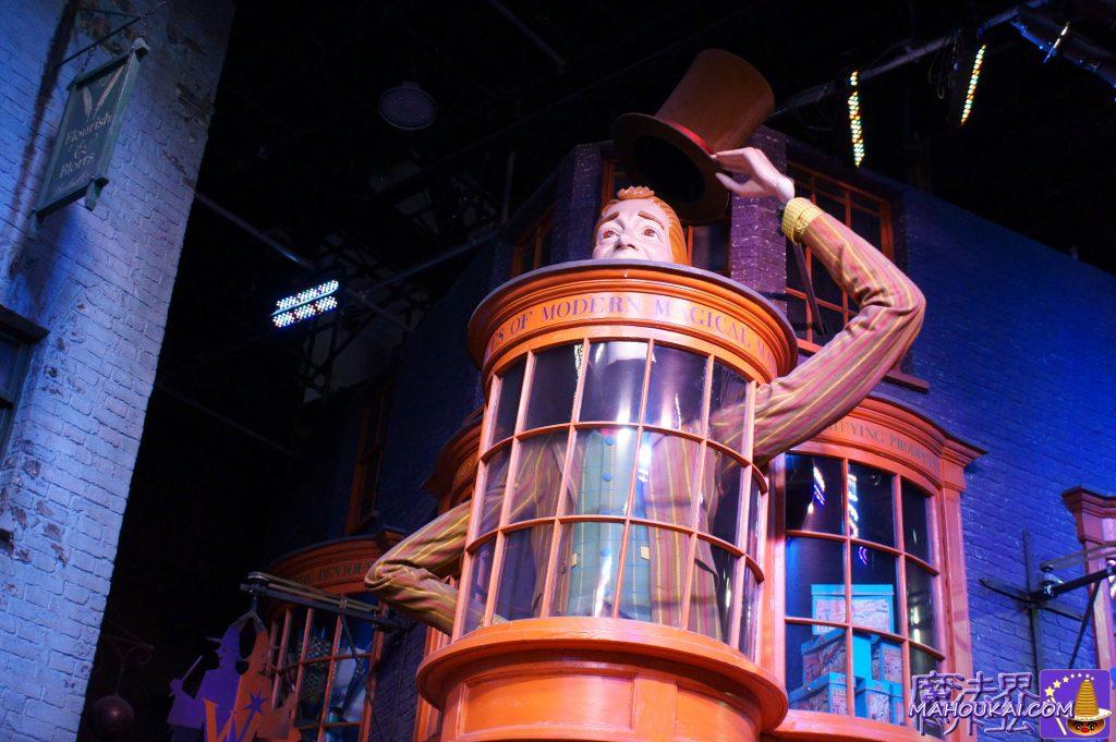 フレッドとジョージのWWW(ウィーズリー・ウィザード・ウィース) ワーナーブラザーススタジオツアー メイキング・オブ・ハリーポッター(イギリス/ロンドン)