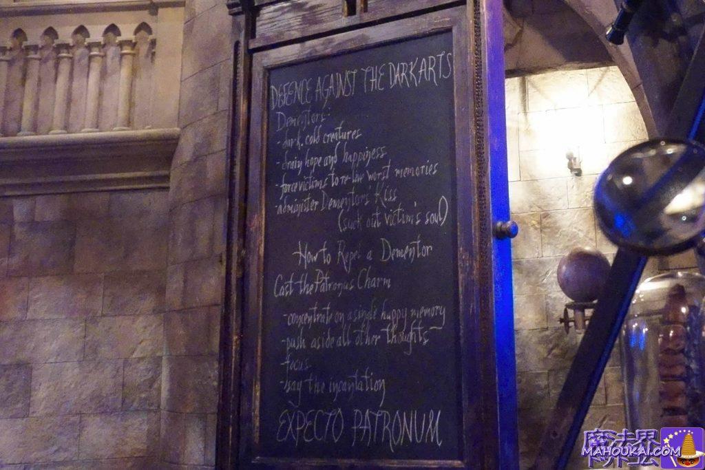 【隠れスポット】黒板に呪文エクスペクトパトローナムとディメンターの記述