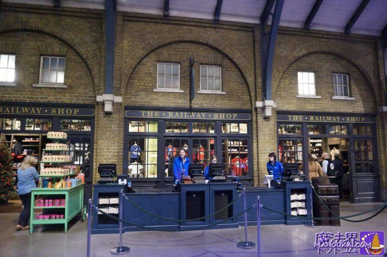 店名:鉄道ショップ(The Railway Shop)ハリーポッタースタジオツアーのグッズショップ