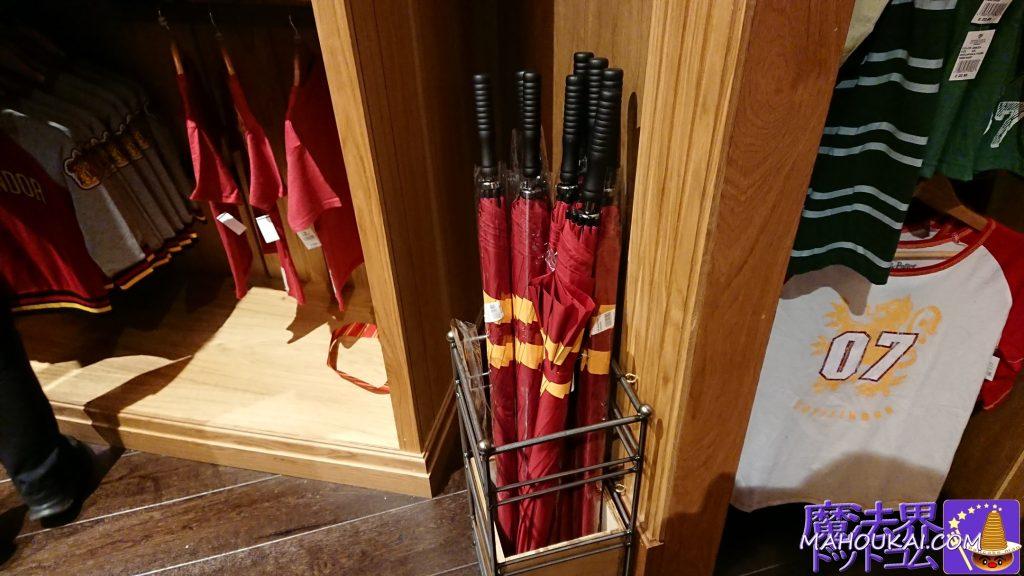 グリフィンドールの傘