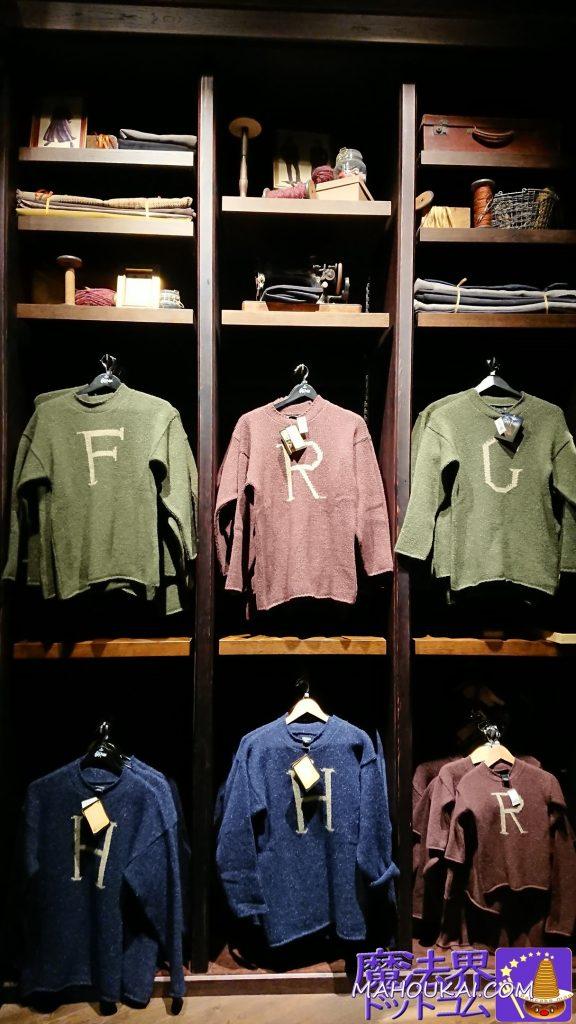 セーターのレプリカです。日本では販売していない兄弟のセーターもあります♪F(フレッド)、R(ロン)、G(ジョージ)、H(ハリー)