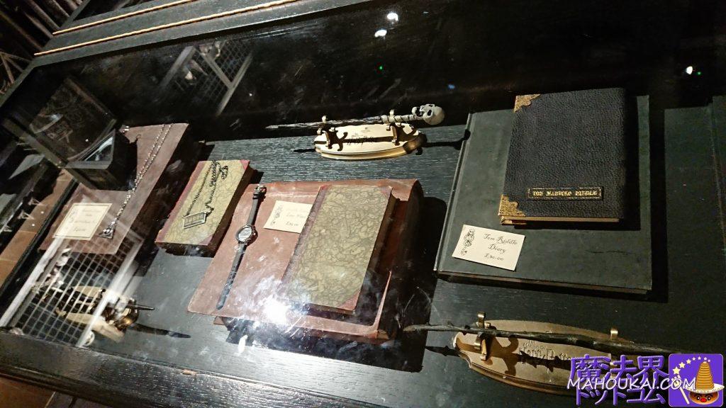 デスイーターの杖、トムリドルの日記、腕時計、ペンダント