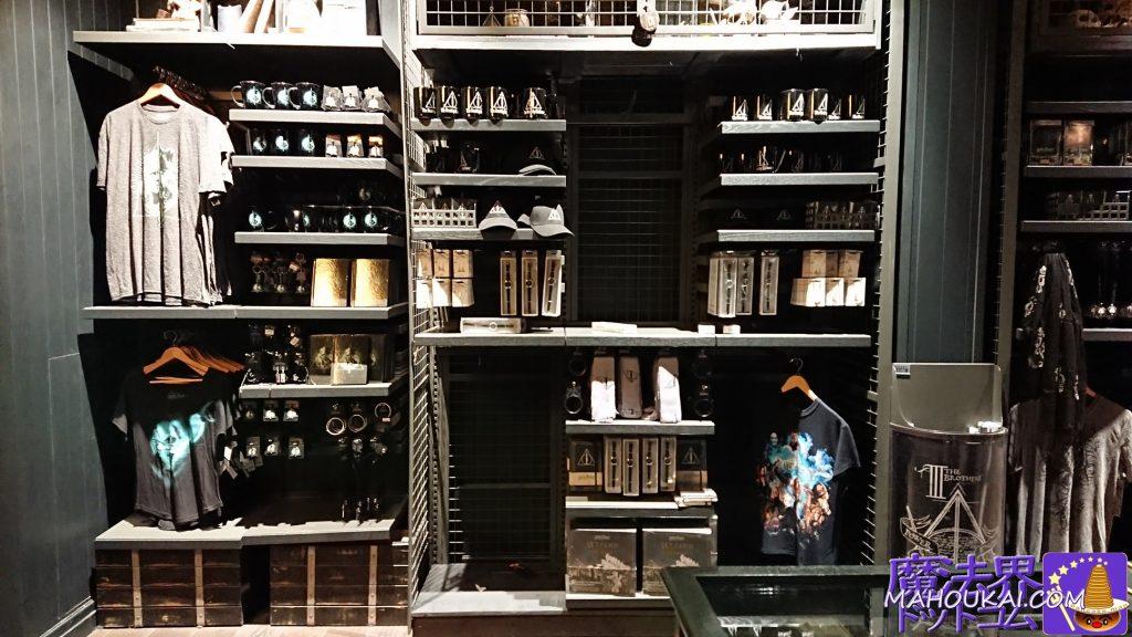 死の秘宝のコーナー スタジオショップ