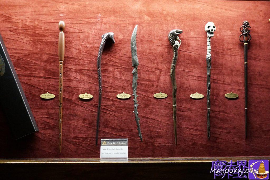 デスイーター(死喰い人)の杖 茶色、馬、棘、蛇、頭蓋骨、渦巻