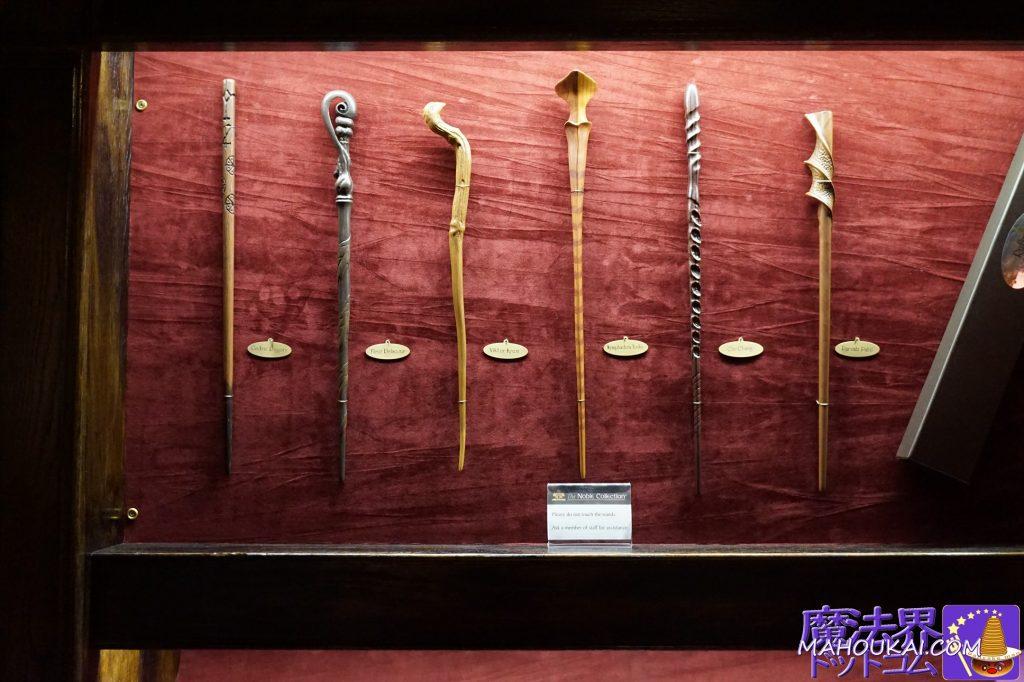 セドリック・ディゴリー、フラー・デラクール、ニンファドーラ・トンクス、チョウ・チャン、パーバティ・パチルの杖