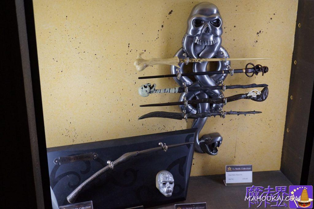 闇の魔術 杖セット NN7351 価格135£ベラトリックス・レストレンジの杖とミニマスクのセット NN7976 価格35£