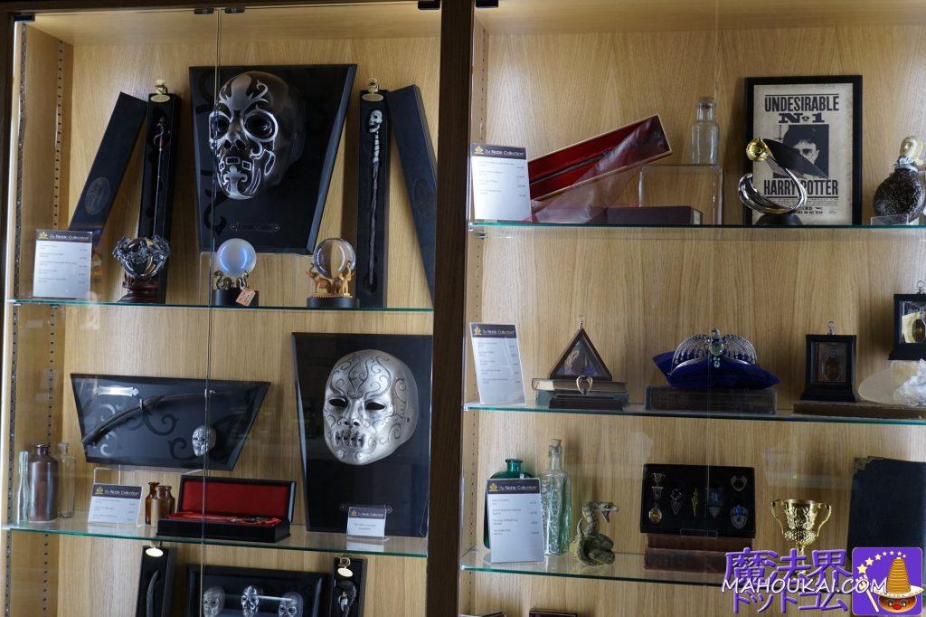 デスイーターの杖、ディメンターの水晶玉、ルシウス・マルフォイのデスイーターマスク、予言の水晶玉、占い学の水晶玉、デスイーターの杖