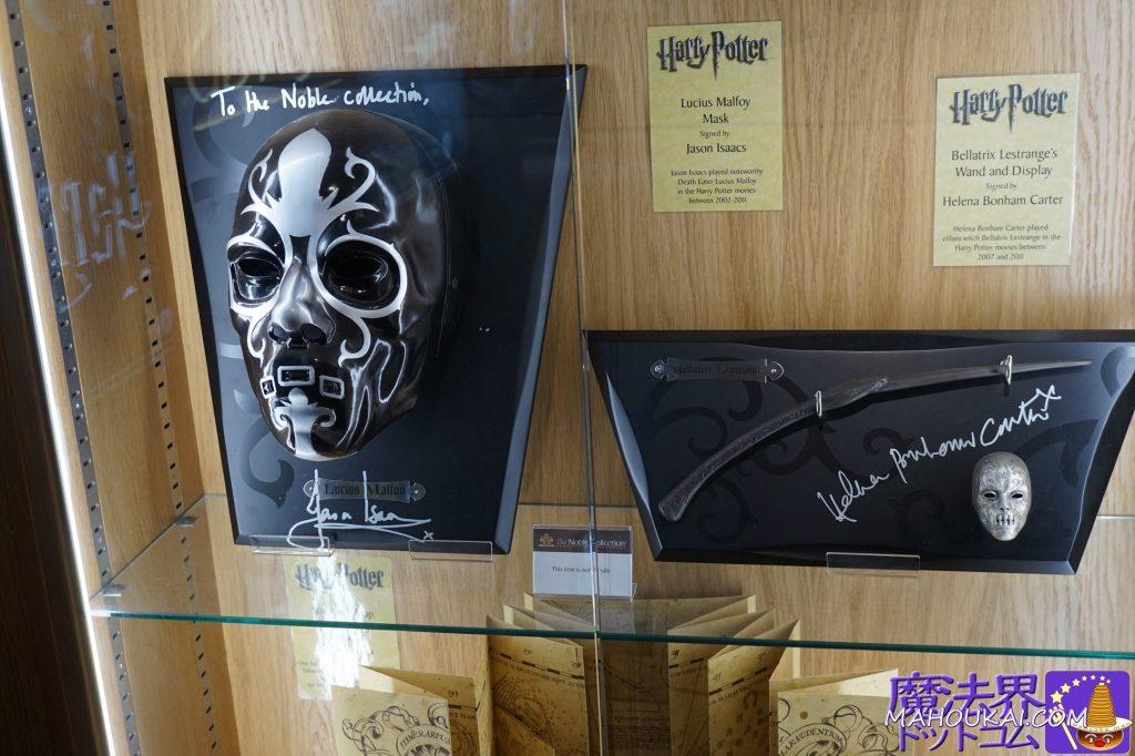 ルシウス・マルフォイのデスーイーターマスク:ジェイソン・アイザックス、ベラトリックス・レストレンジの杖:ヘレナ・ボナム・カーターのサイン
