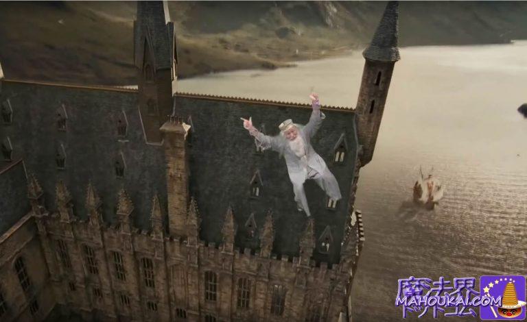 ダンブルドア(コスプレ)でホグワーツ上空を箒で飛んだ!
