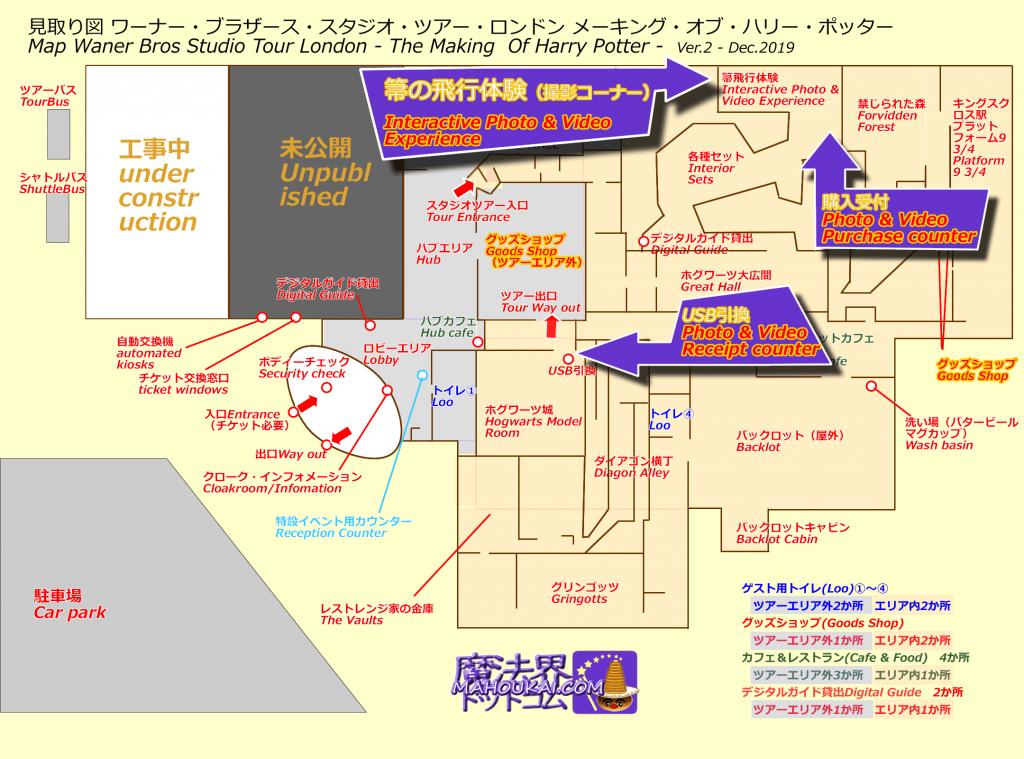 箒の飛行体験の場所(MAP)ハリーポッタースタジオツアー
