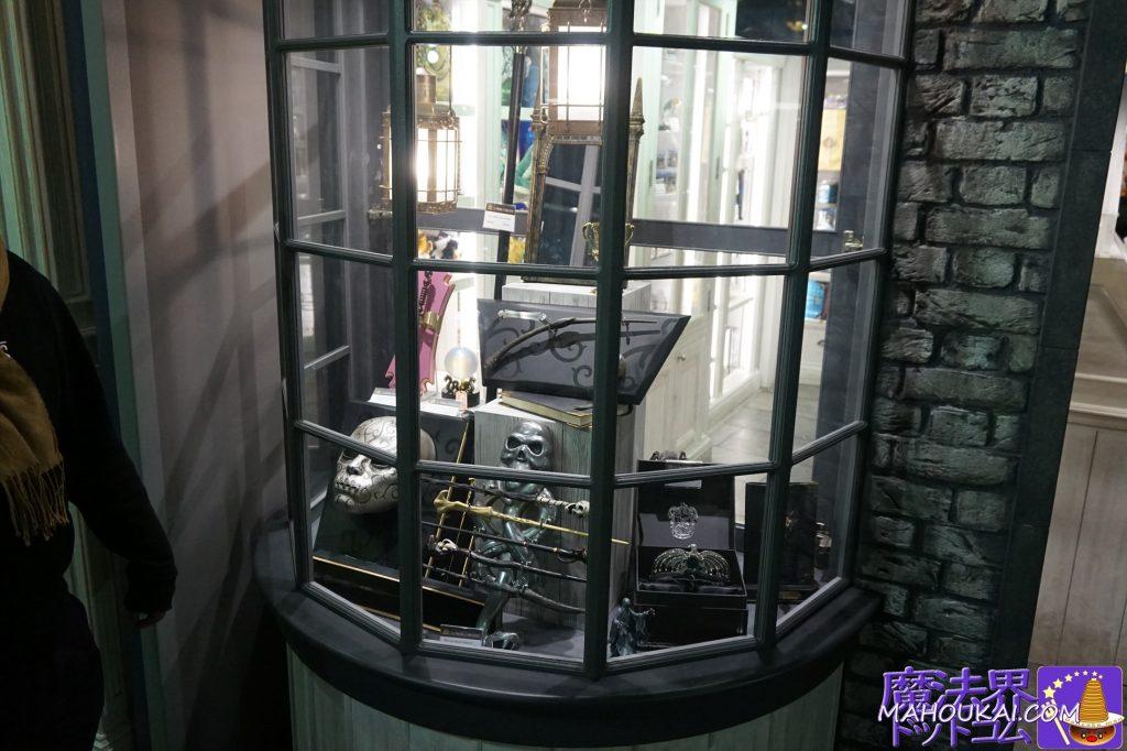 左の出窓にはベラトリックスのデスイーターマスク、杖などが!