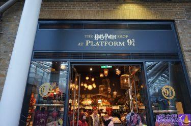 ハリーポッター グッズ ショップ&写真撮影スポット THE Harry Potter SHOP AT PLATFORM 9 3/4(プラットフォーム9 3/4番線ショップ)(ロンドン/キングスクロス駅)